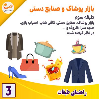 بازار پوشاک و صنایع دستی بعثت مال